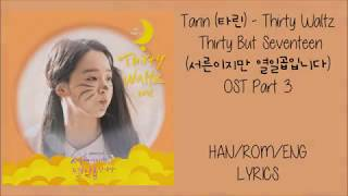Tarin (타린) -  Thirty But Seventeen (서른이지만 열일곱입니다)  OST 3 LYRICS