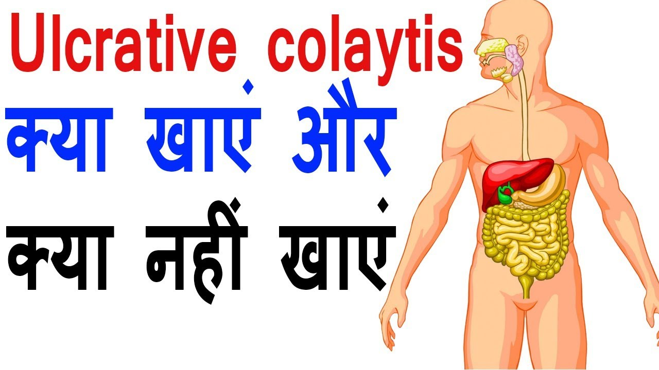 ulcerative colitis   क्या खायें क्या न खायें   Pet men sujan ka gharelu  upay   desi nuskhe