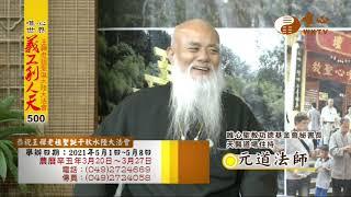 【水陸法會義工利人天500】| WXTV唯心電視台