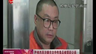 尹相杰涉毒被提起公诉 穿囚服受审冷静