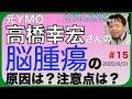 YMO高橋幸宏さんの脳腫瘍の原因は?注意点は?有名人治療解説#15