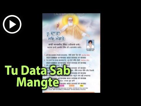 Tu Data Sab Mangte by Bhai Amarjit Singh Ji (Patiale Wale) Presented by Babli Singh