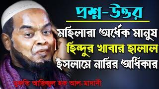 Islamic Bangla Waz Mahfil By Mufti Azizul Haq Al Madani