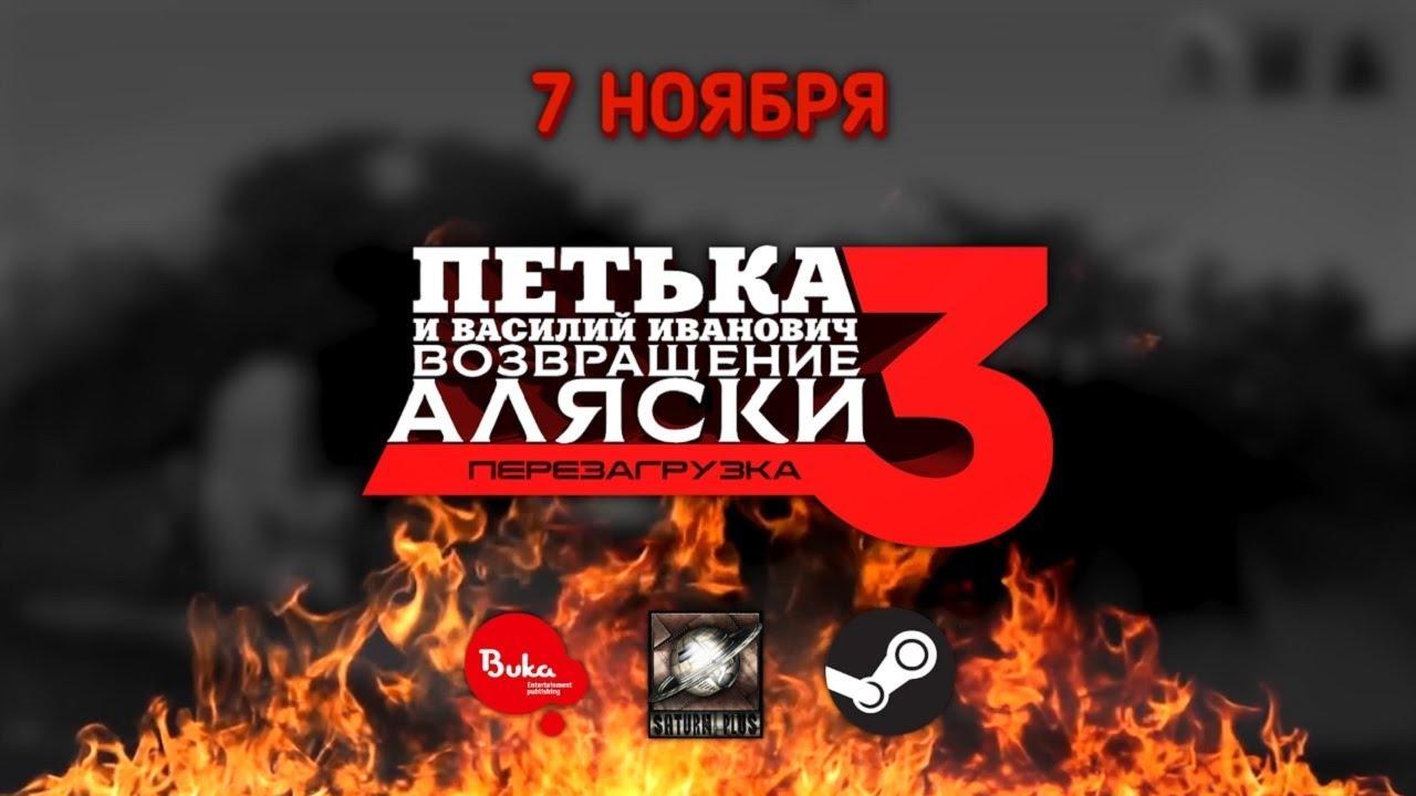 Купить Петька и Василий Иванович 3: Возвращение Аляски. Переза