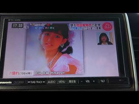 岡田有希子 9/19(木)のニュースにて