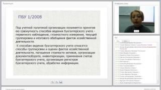 видео учетная политика организации