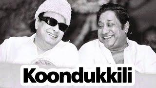 Koondukkili || Full Tamil Movie || M. G. Ramachandran, Sivaji Ganesan, B. S. Saroja || HD