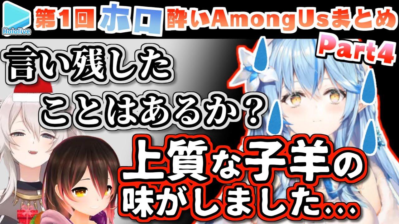 ほろ酔いAmongUs 各視点まとめ Part4/4(13~15)試合目【2020.12.25/ホロライブ切り抜き】