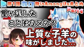 ほろ酔いAmongUs 各視点まとめ Part4/4(13~15)試合目