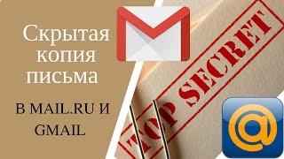 Скрытая копия письма в Mail.ru и Gmail
