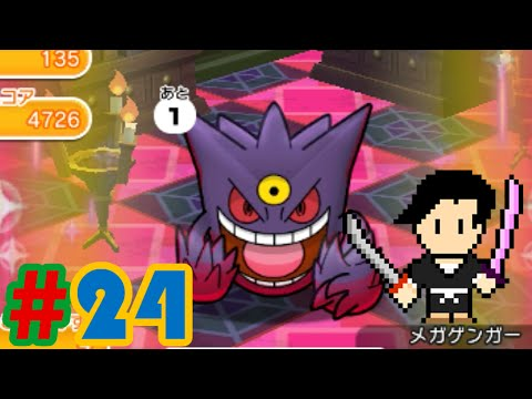 Pokémon Shuffle #24 Mega Gengar, Pidgeot, Chandelure stage etc.