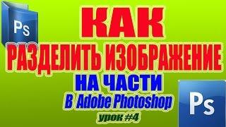 Как разделить изображение на части в Adobe Photoshop