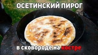 ОСЕТИНСКИЙ ПИРОГ в сковороде на КОСТРЕ С сыром СУЛУГУНИ и картофелем