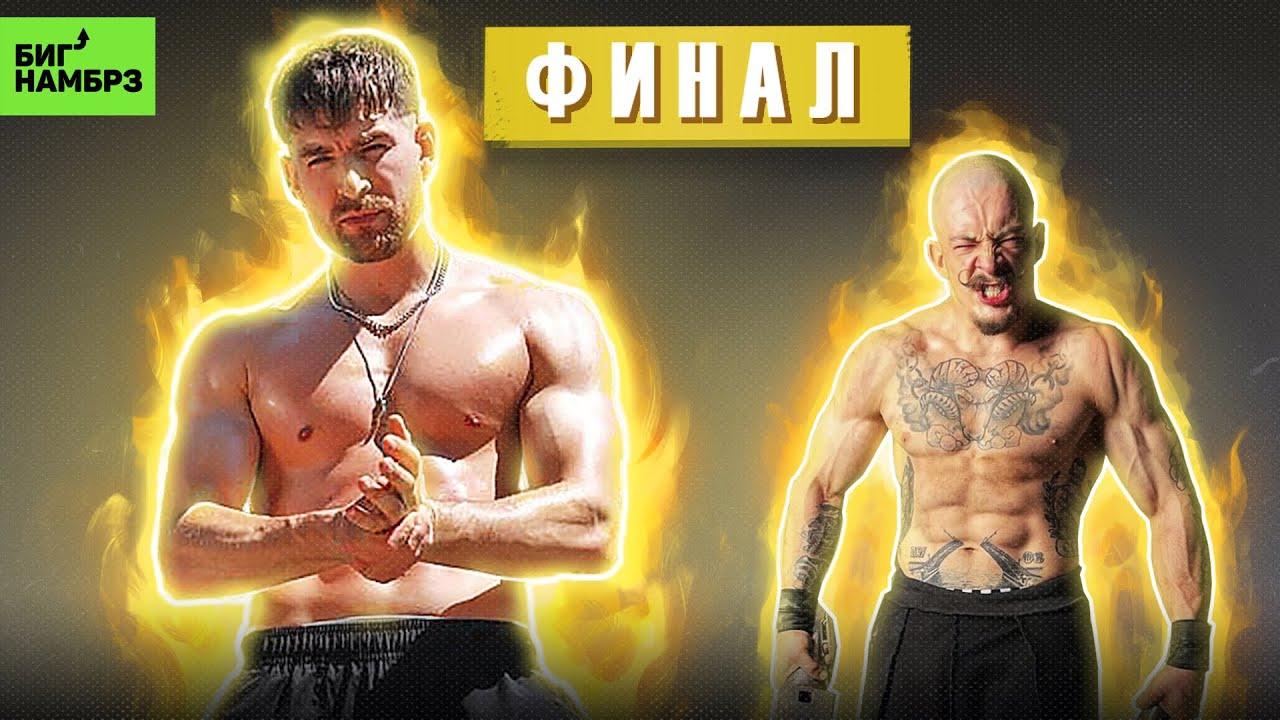 Виктор Блуд  моя самая жесткая тренировка  Серёжа и спорт 6 ФИНАЛ