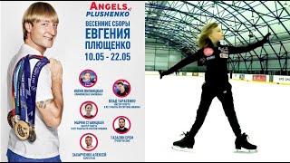 Академия фигурного катания Ангелы Плющенко Весенние сборы 2021