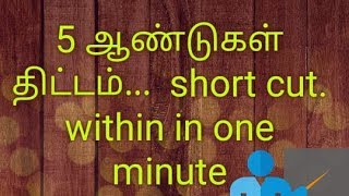 #5ஆண்டுகள் திட்டம் within one Second#5ஆண்டுகள் திட்டம் Learning Tips&Tricks#TNPSC#TNTET#TNUSRB#Tamil