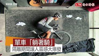 在家隔離靈感大爆發! 導演拍定格動畫秀「躺著騎車」