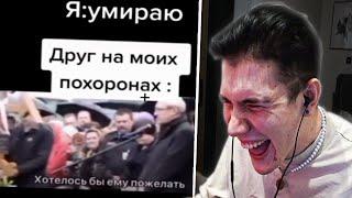 """Шадоукек, Братишкин и Гаечка смотрят """"смешные Тиктоки"""""""