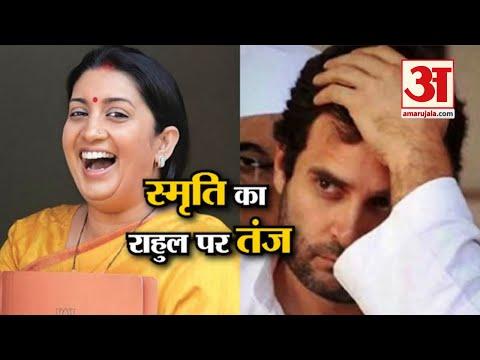 सपना दिखाने के लिए ट्यूशन लेना पड़ता है, Smriti Irani का Rahul Gandhi पर हमला