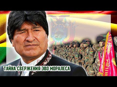 Тайна свержения Эво Моралеса. Боливия, военный переворот!