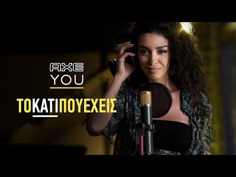 AXE YOU x Ελένη Φουρέιρα - To Κάτι που Έχεις