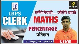 प्रतिशत   Percentage   Maths   For IBPS Clerk   By Kishor Sir