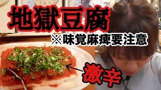 お酒に超あう!激辛MAXの地獄豆腐を体験【大阪 ミナミ せんべろ】全国珍味やゲテモノもある難波酒場