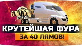 УРА! ● Я НАКОНЕЦ-ТО КУПИЛ САМЫЙ КРУТОЙ ГРУЗОВИК ЗА 40 ЛЯМОВ ● Euro Truck Simulator 2 #12