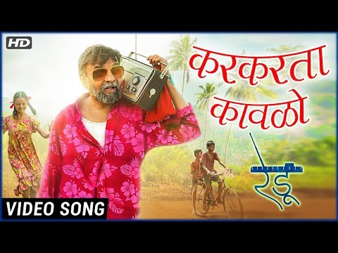 करकरता कावळो | Karkarta Kawlo | Video Song | Redu Marathi Movie | Pravin Kuwar | Shashank Shende