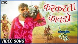 करकरता कावळो   Karkarta Kawlo   Song   Redu Marathi Movie   Pravin Kuwar   Shashank Shende