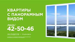 Квартиры с панорамным видом в ЖК «Лидер»(, 2017-11-03T04:48:16.000Z)