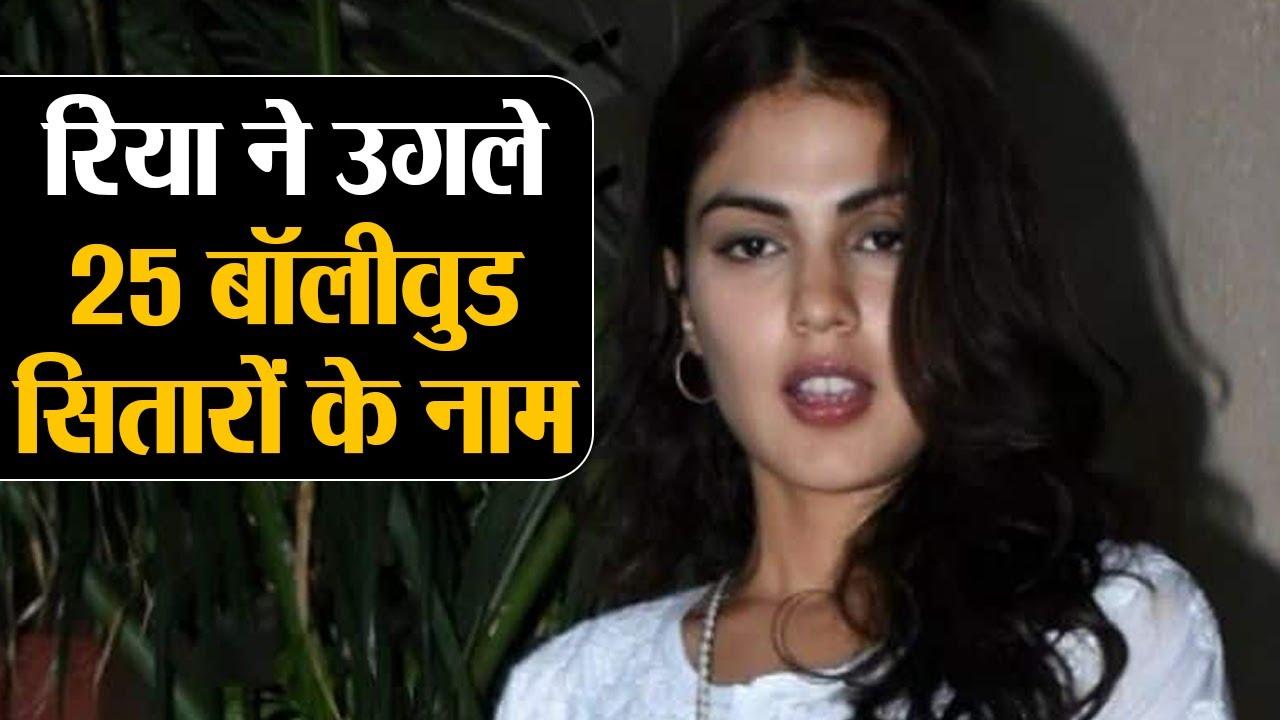 Download Rhea Chakraborty के फ़ोन से Bollywood 25 top star पर खुलासा, NCB ने SIT को दिए नाम