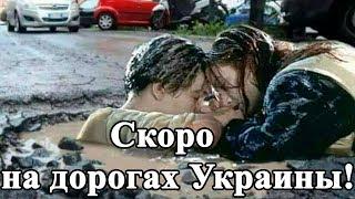 Жесть! Ужасные дороги в Украине.