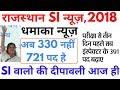 खुशखबरी Rajasthan SI Vacancy 2018 पदों की संख्या डबल   Rpsc SI Sub-Inspector Bharti Latest News 2018