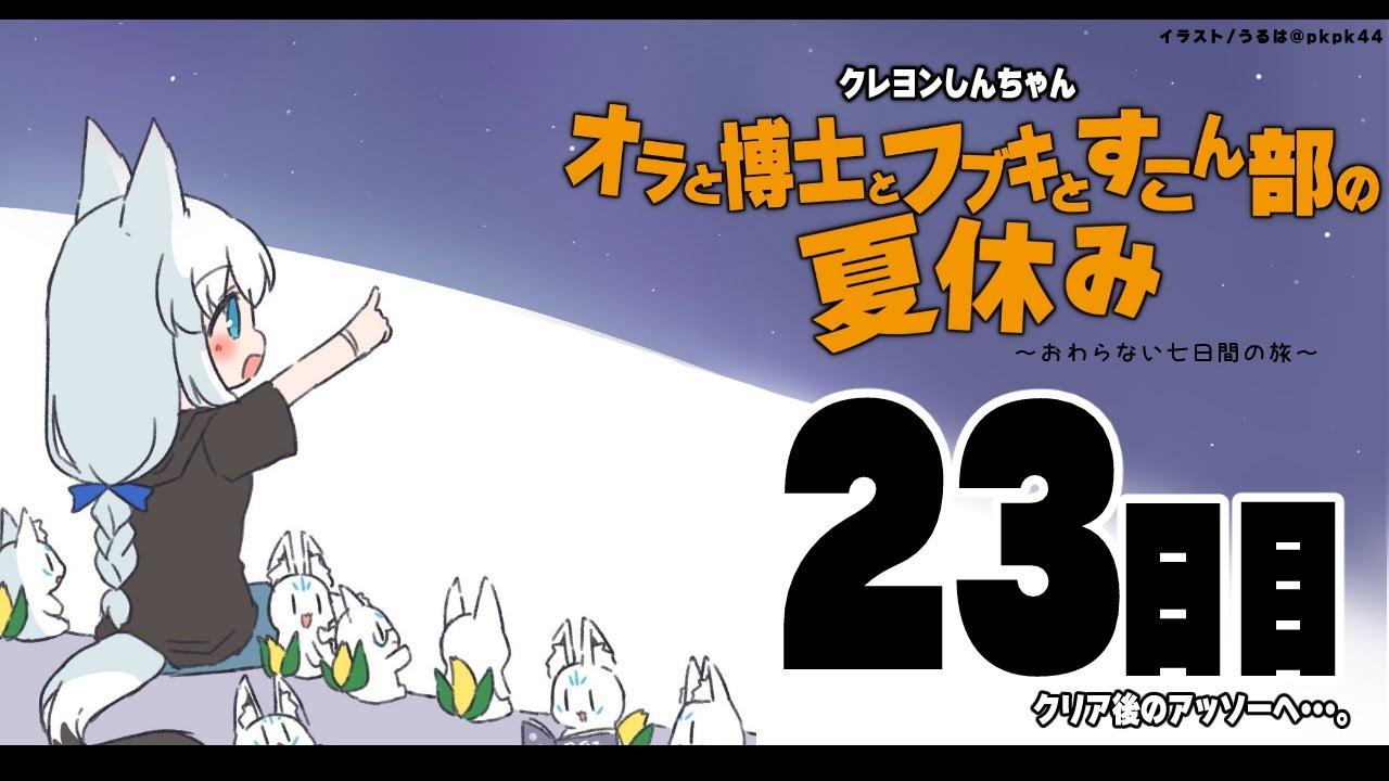[Day 23]Ora, Dr., Fubuki, and Sukonbu's summer vacation[Holo Live / Shirakami Fubuki]