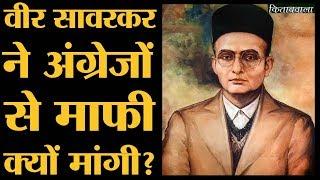 Veer Savarkar पर Book लिखने वाले Vikram Sampath से बातचीत | Savarkar: Echoes from a Forgotten Past