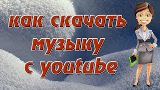 Как бесплатно скачать музыку с youtube
