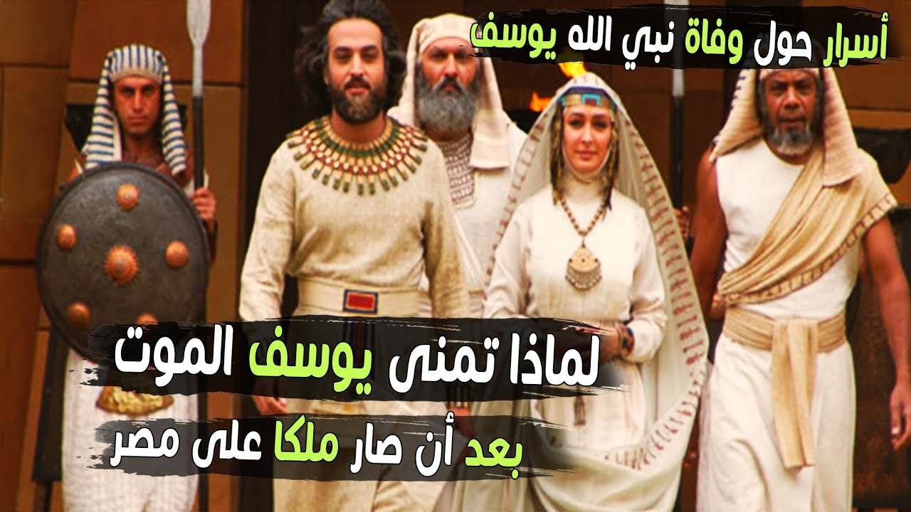 كيف توفى النبى يوسف ولماذا تمنى الموت بعد أن جلس على عرش مصر Youtube