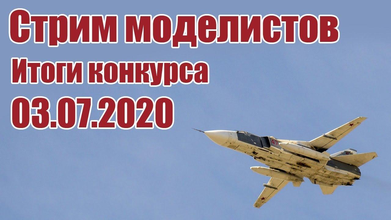 Радиомодели / Подводим итоги конкурса / ALNADO