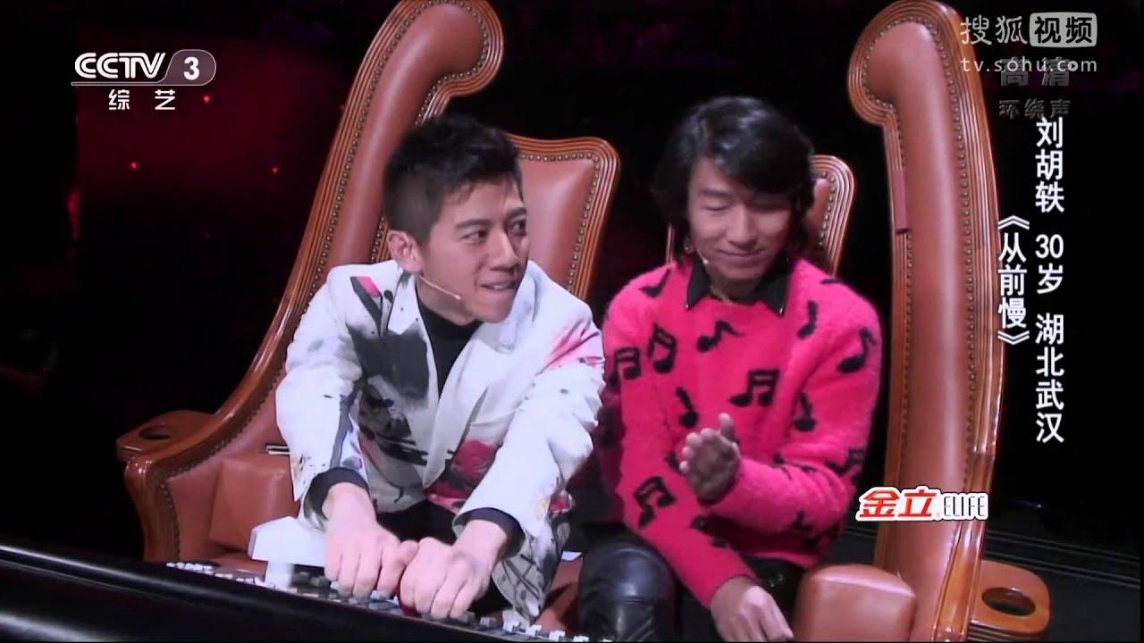 中國好歌曲 第二季第三期 劉胡軼 《從前慢》 20150116 全高清 Full HD - YouTube