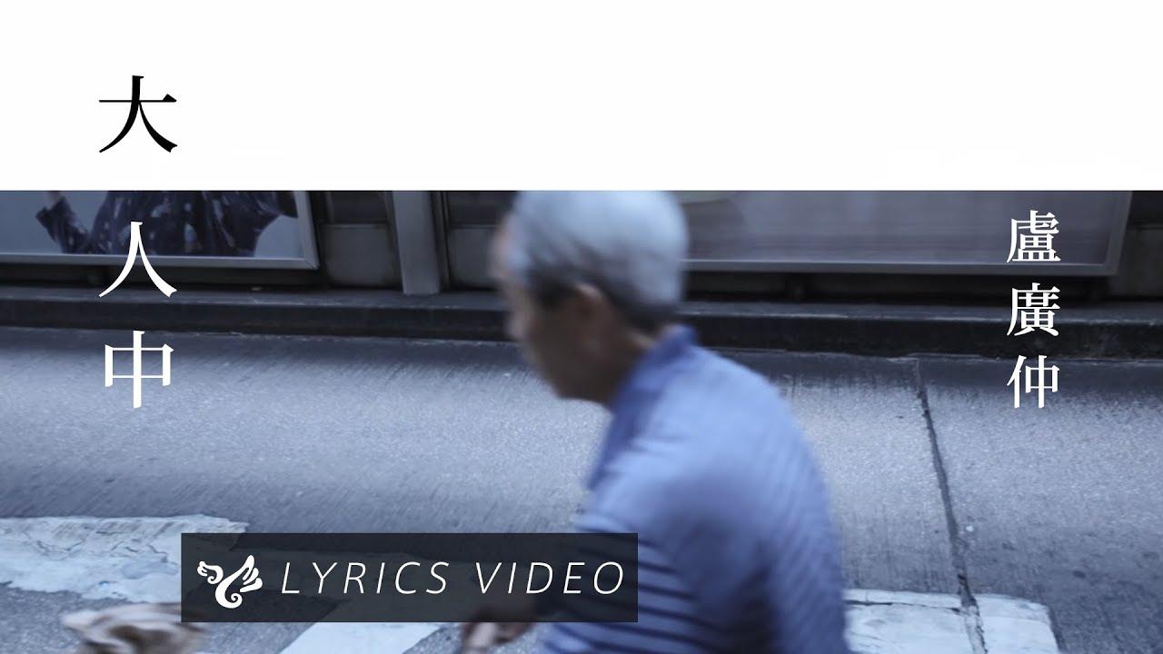 盧廣仲 Crowd Lu 【大人中】 Official Lyrics Video