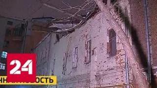Смотреть видео В центре Москвы обрушилась часть административного здания - Россия 24 онлайн