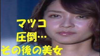 マツコを圧倒したあの美女のその後を紹介 http://www.news24.jp/article...