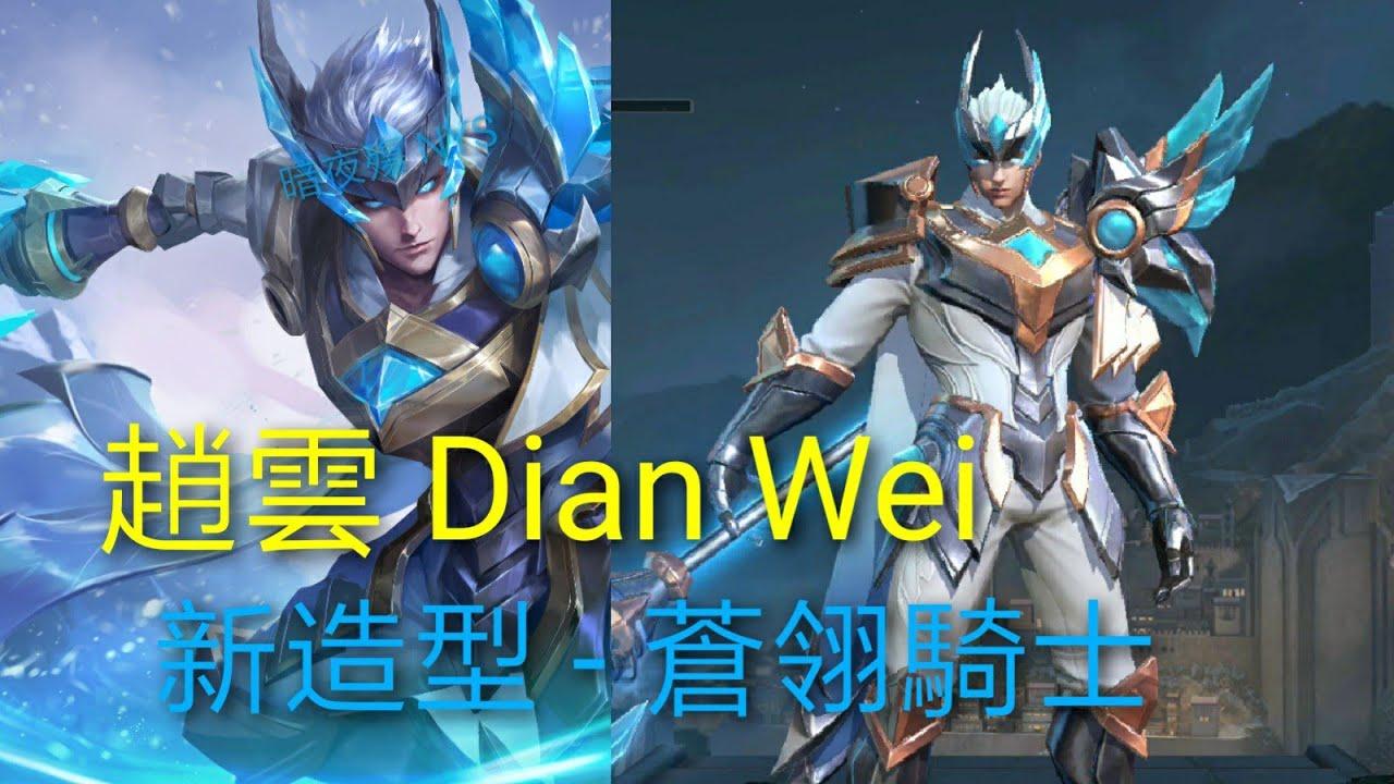 傳說對決Aov 趙雲 Dian Wei 新造型 - 蒼翎騎士 - YouTube