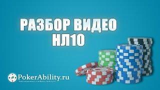 Покер обучение | Разбор видео нл10