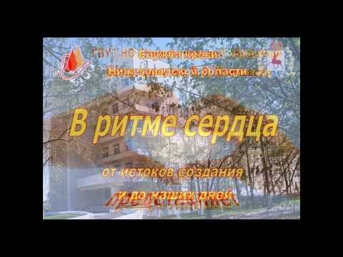 Презентация_Нижегородский областной центр крови им. Н.Я. Климовой