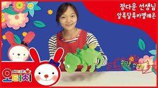 오터치 정다운강사 - 알록달록카멜레온 /오감발달/문화센…