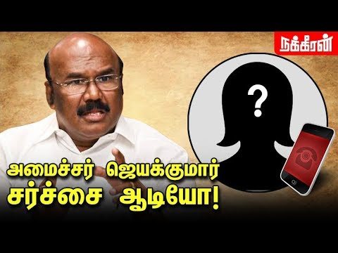 யார் குழந்தை? மந்திரியை குறிவைக்கும் ஆடியோ... Minister Jayakumar Phone call | Viral Audio