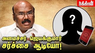 Minister Jayakumar Phone call | Viral Audio