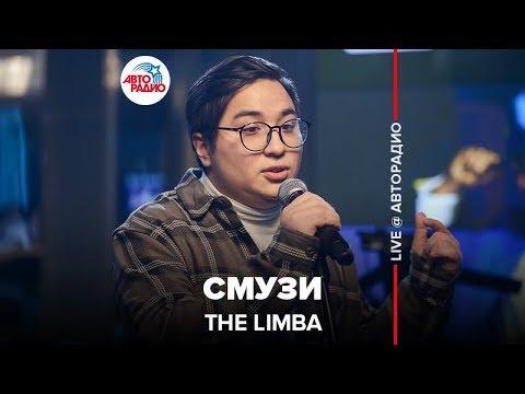 🅰️ @The Limba - Смузи (LIVE @ Авторадио)